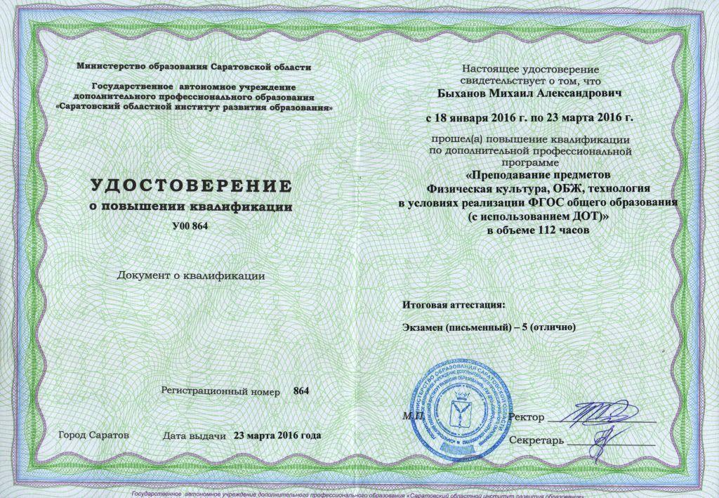 термобелья оптом дистанционное повышение квалификации педагогов красноярск шерстяное